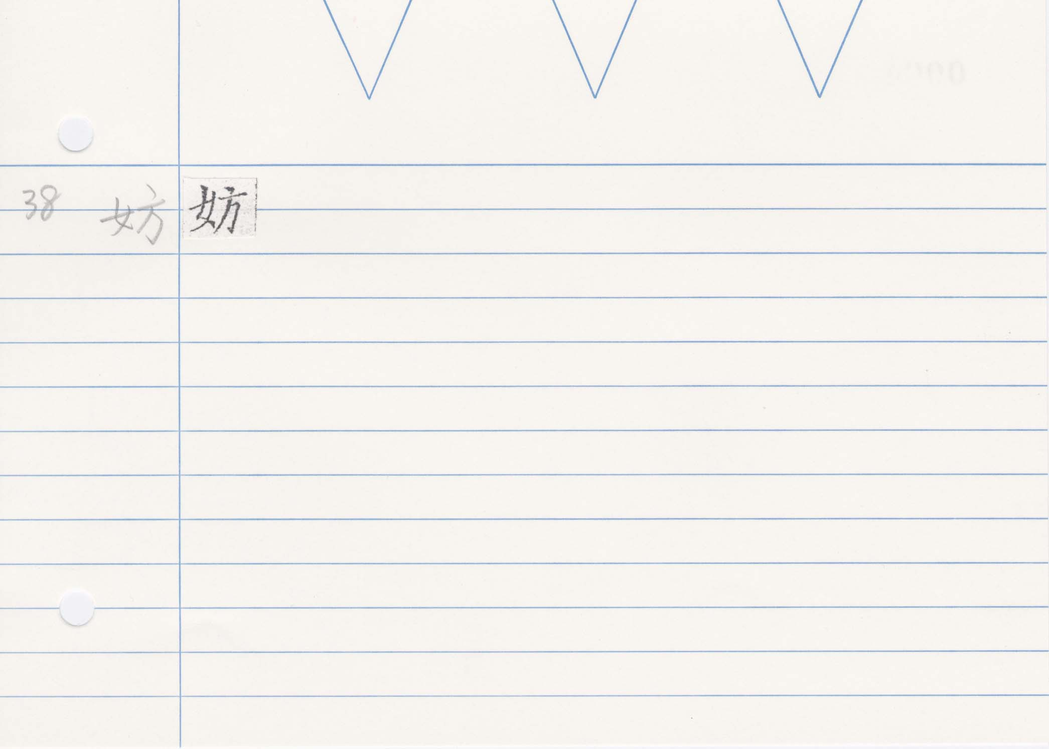 26_齊民要術卷五(高山寺本)/cards/0064.jpg