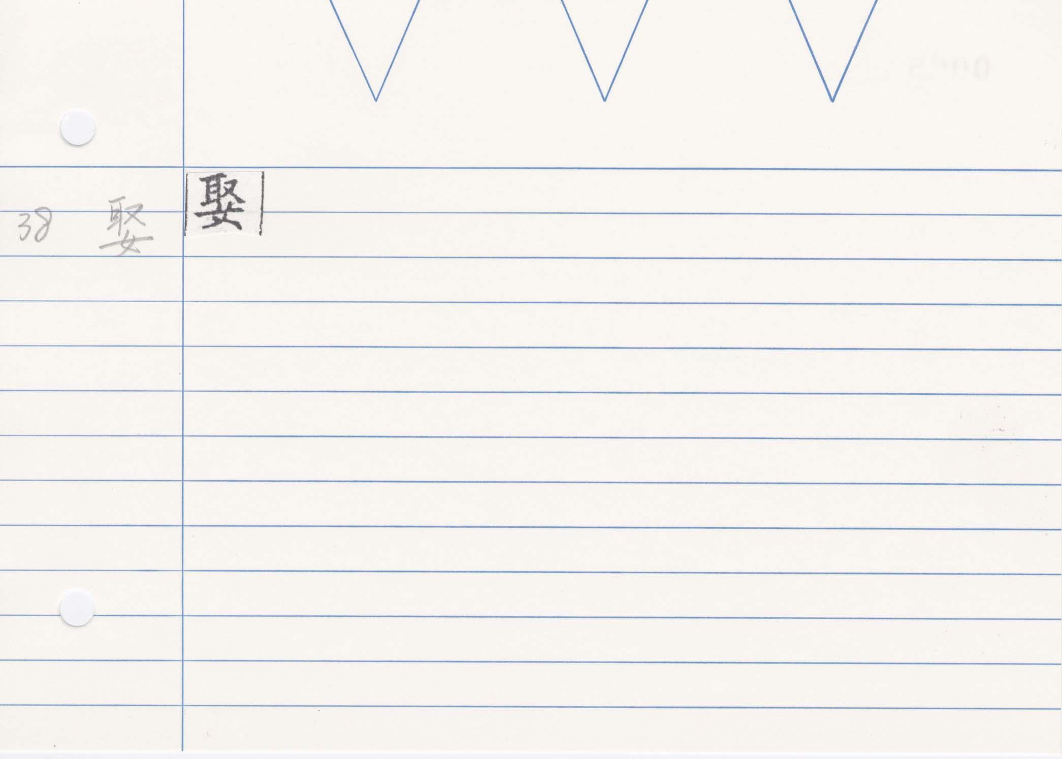 26_齊民要術卷五(高山寺本)/cards/0065.jpg