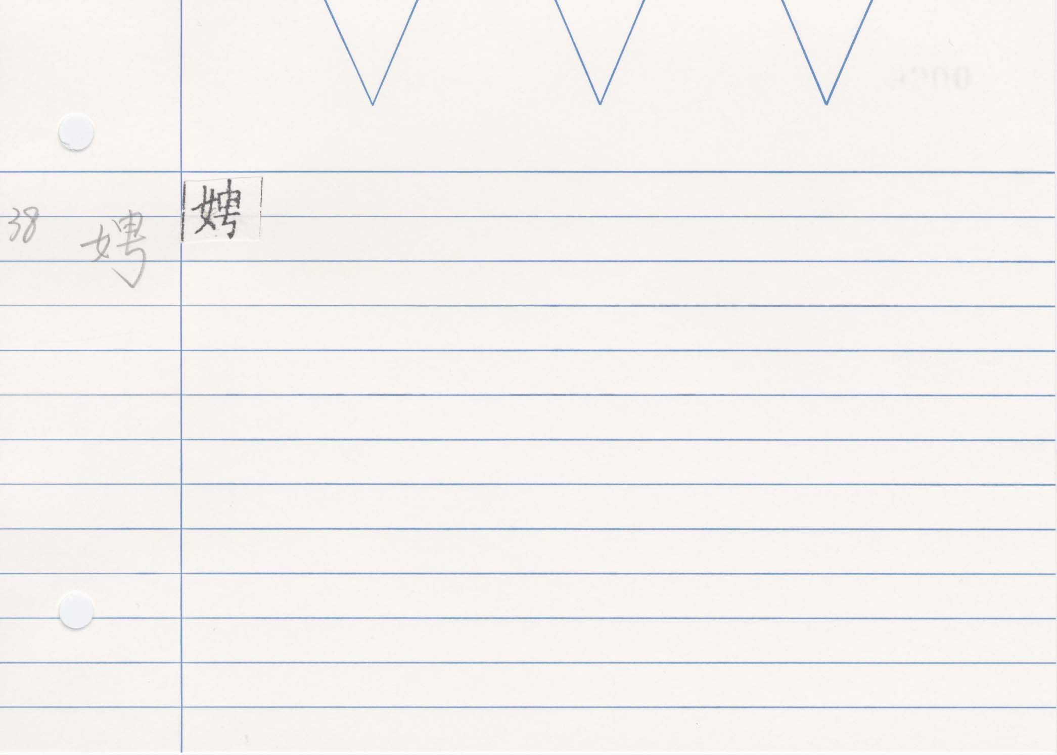 26_齊民要術卷五(高山寺本)/cards/0066.jpg