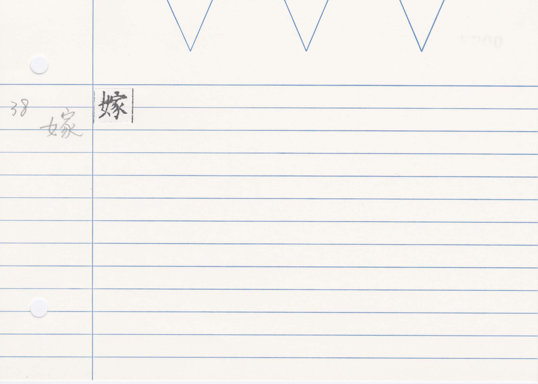 26_齊民要術卷五(高山寺本)/cards/0067.jpg