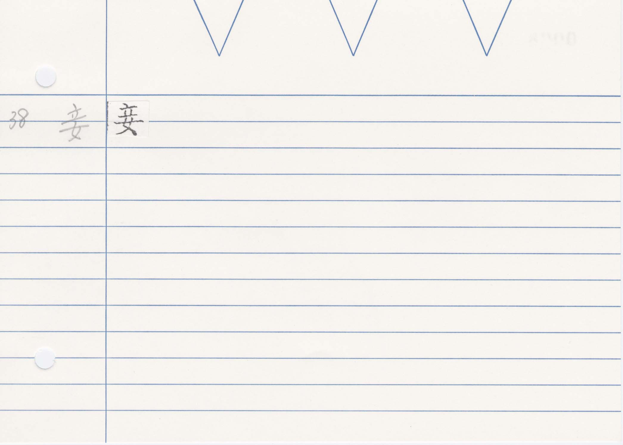 26_齊民要術卷五(高山寺本)/cards/0068.jpg