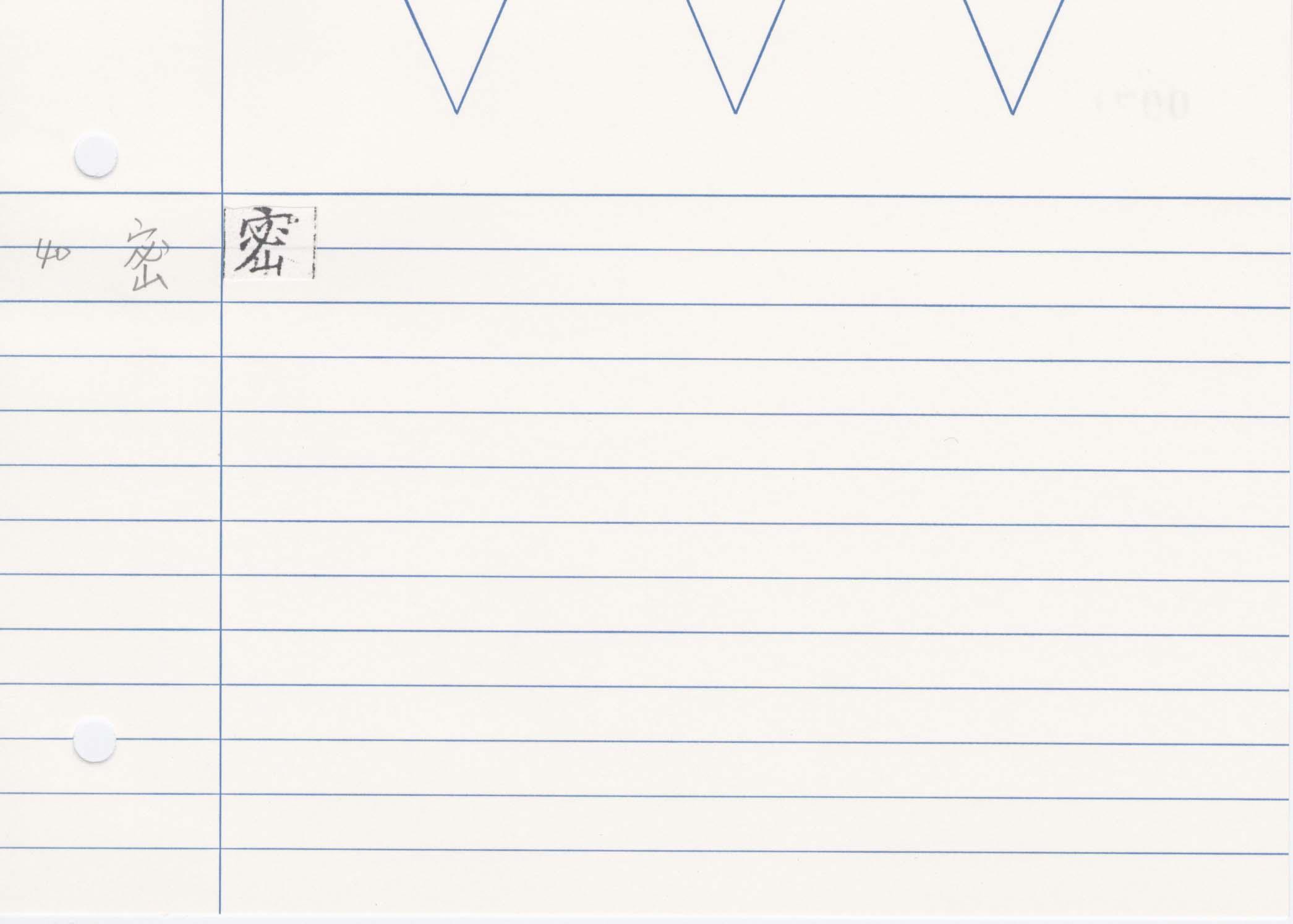 26_齊民要術卷五(高山寺本)/cards/0071.jpg