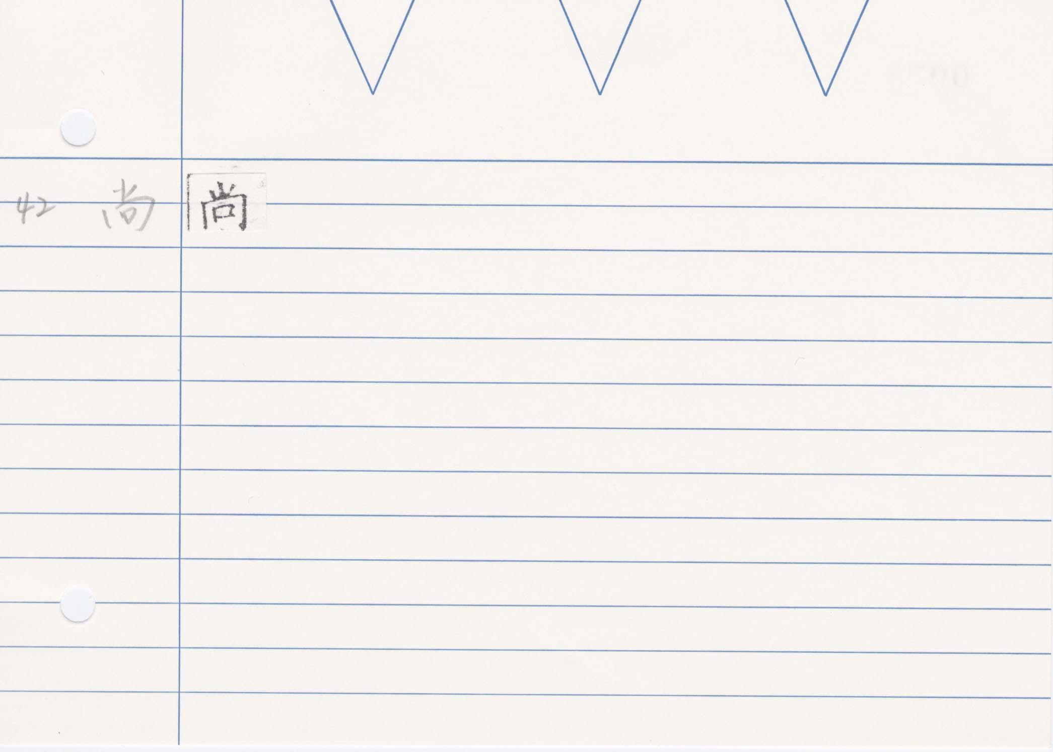 26_齊民要術卷五(高山寺本)/cards/0075.jpg