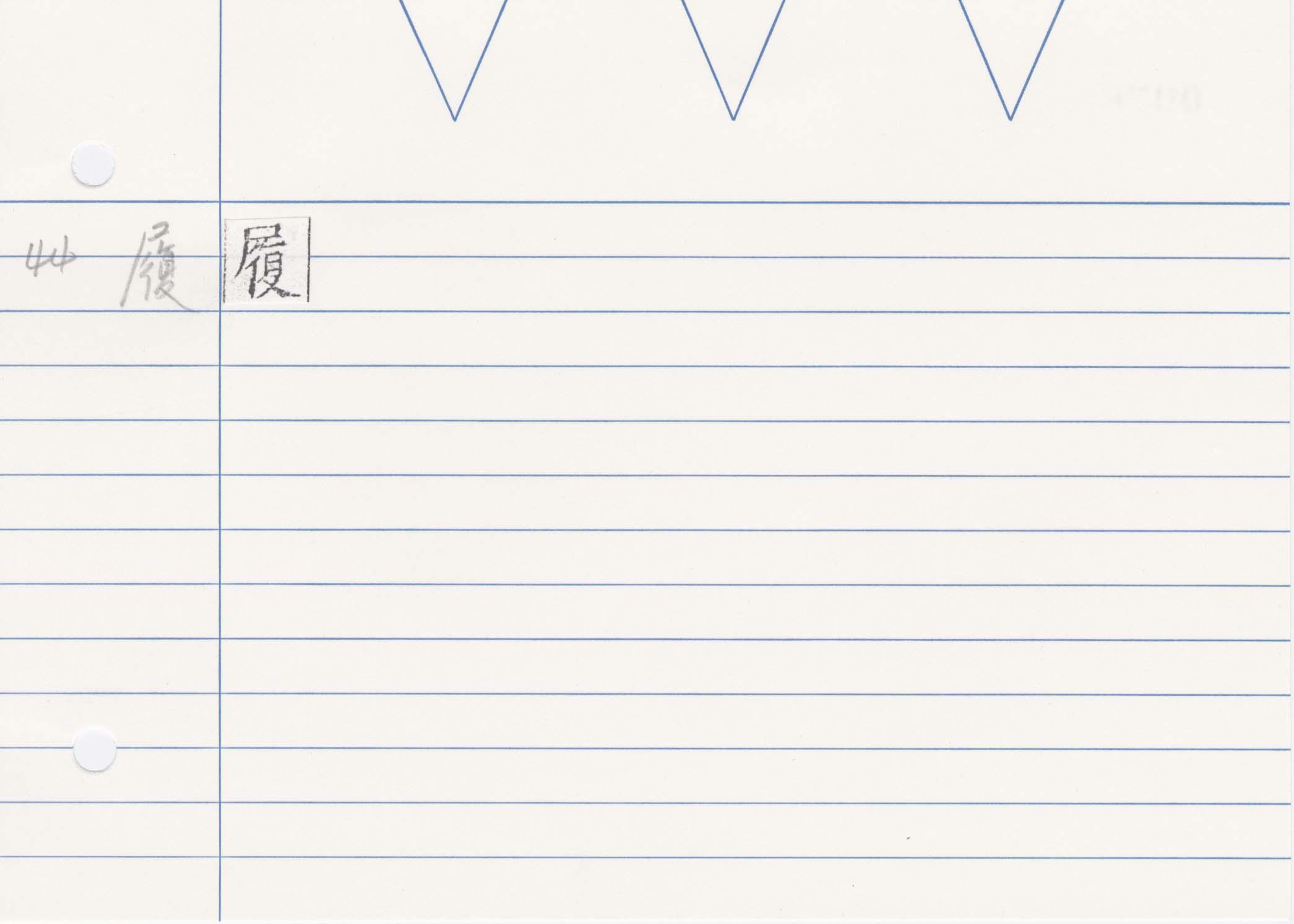 26_齊民要術卷五(高山寺本)/cards/0076.jpg