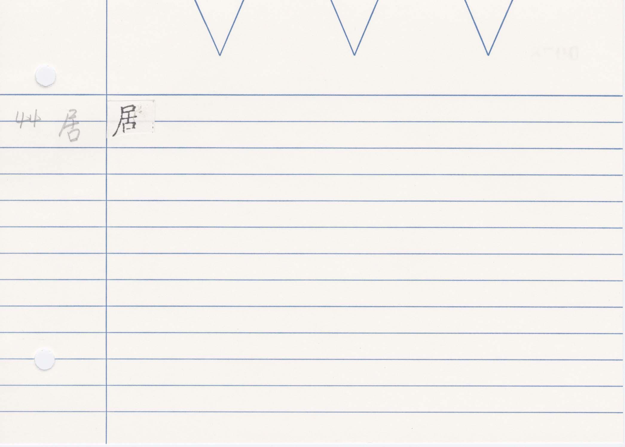 26_齊民要術卷五(高山寺本)/cards/0078.jpg