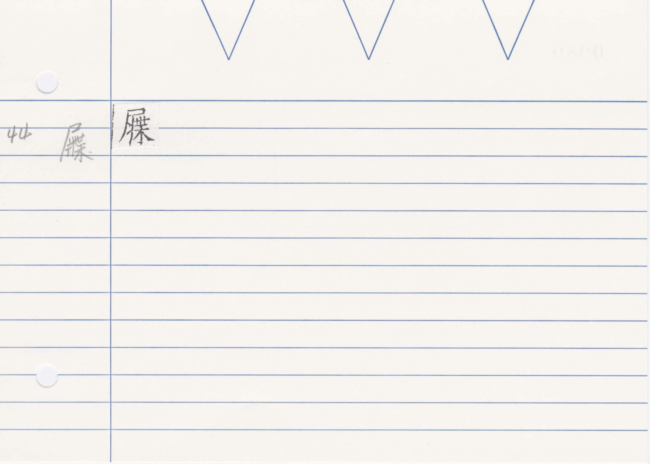 26_齊民要術卷五(高山寺本)/cards/0080.jpg