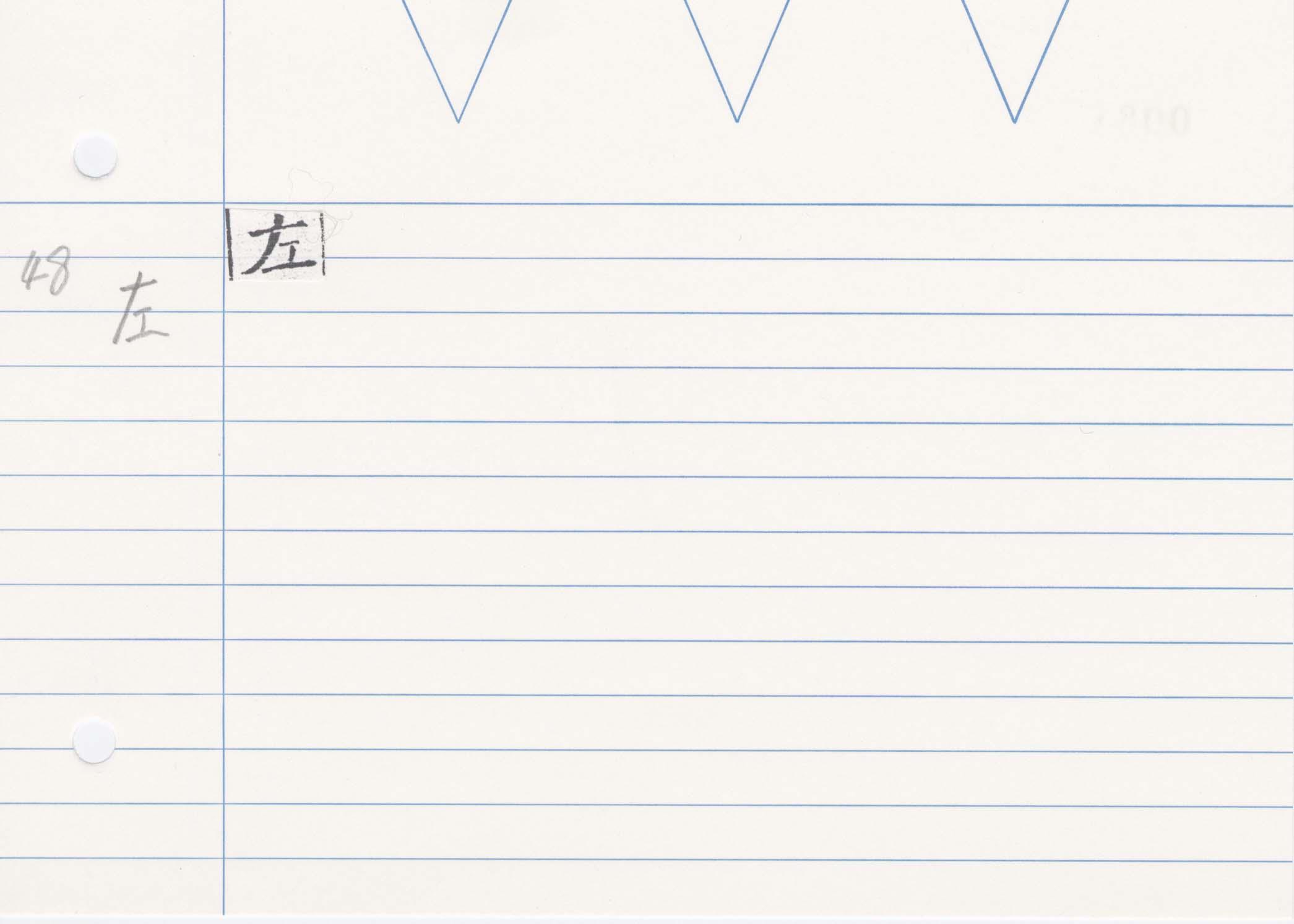 26_齊民要術卷五(高山寺本)/cards/0081.jpg