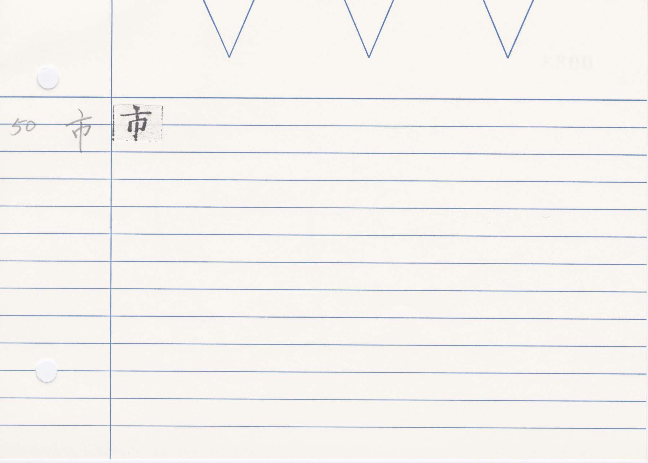 26_齊民要術卷五(高山寺本)/cards/0083.jpg