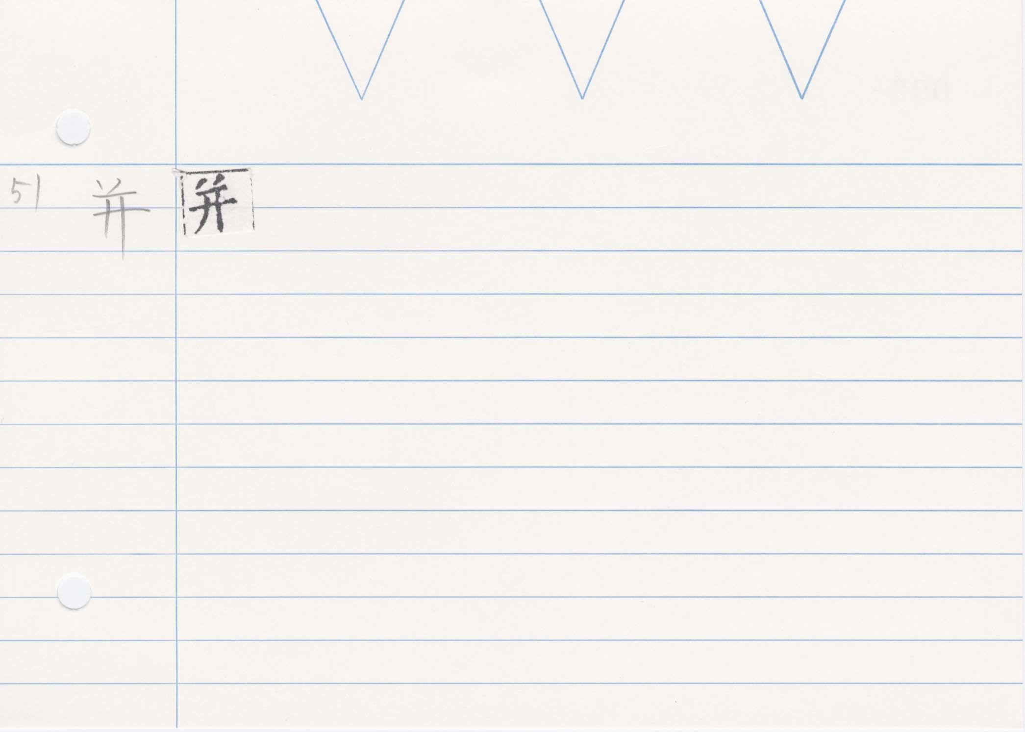 26_齊民要術卷五(高山寺本)/cards/0084.jpg