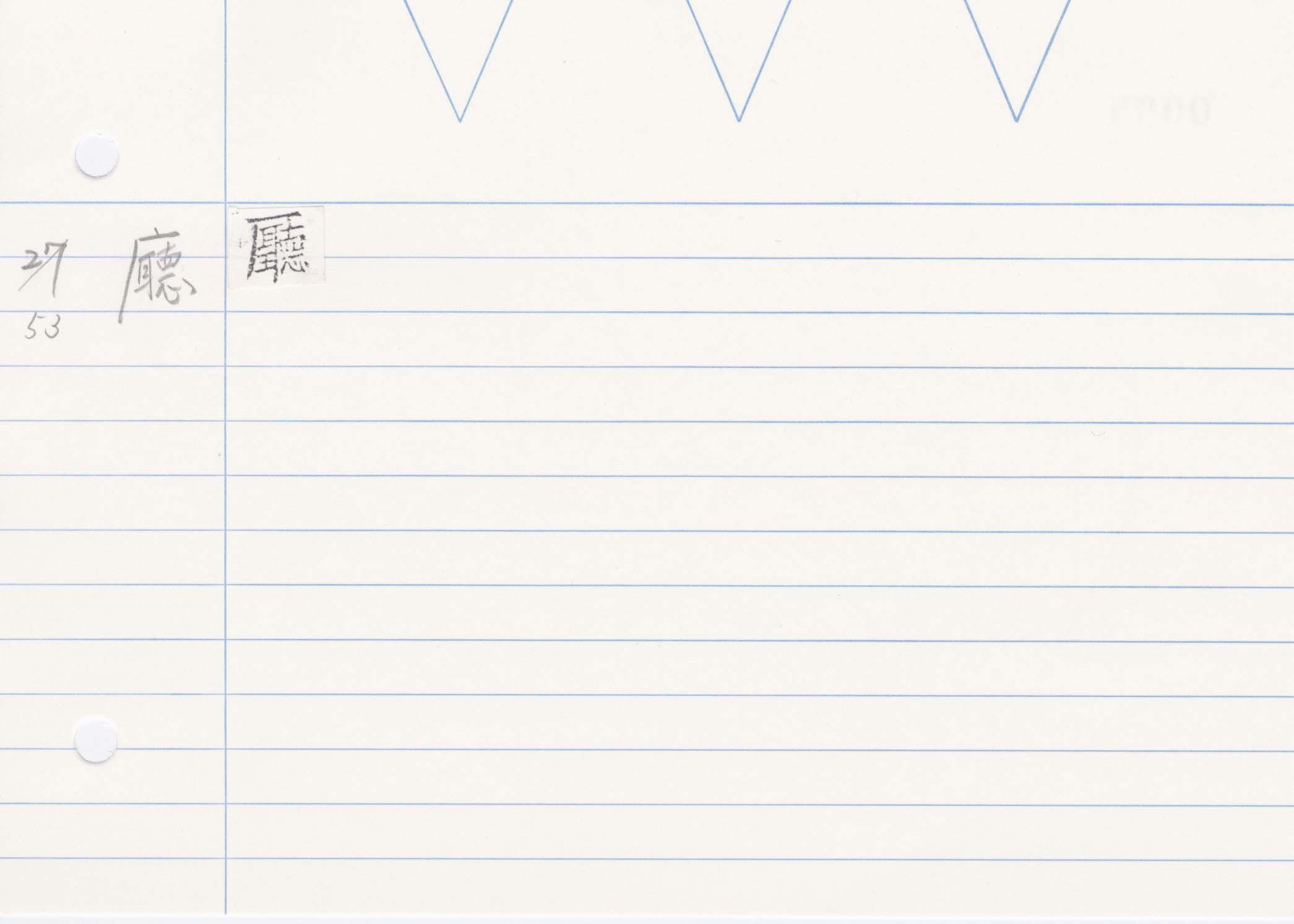 26_齊民要術卷五(高山寺本)/cards/0085.jpg