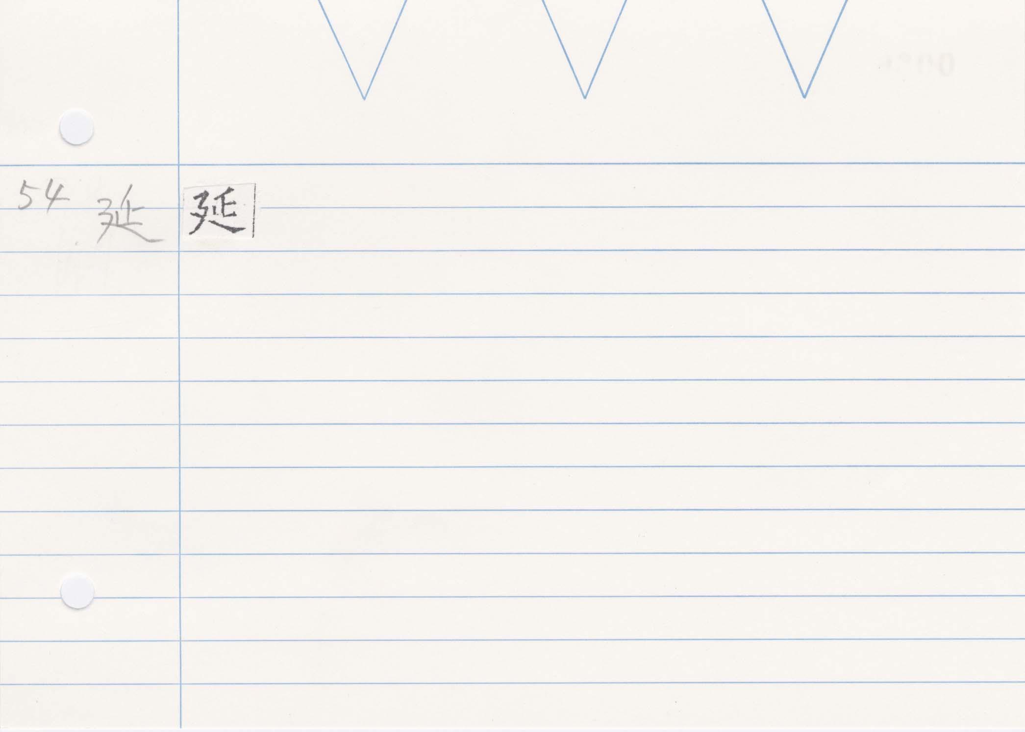 26_齊民要術卷五(高山寺本)/cards/0086.jpg