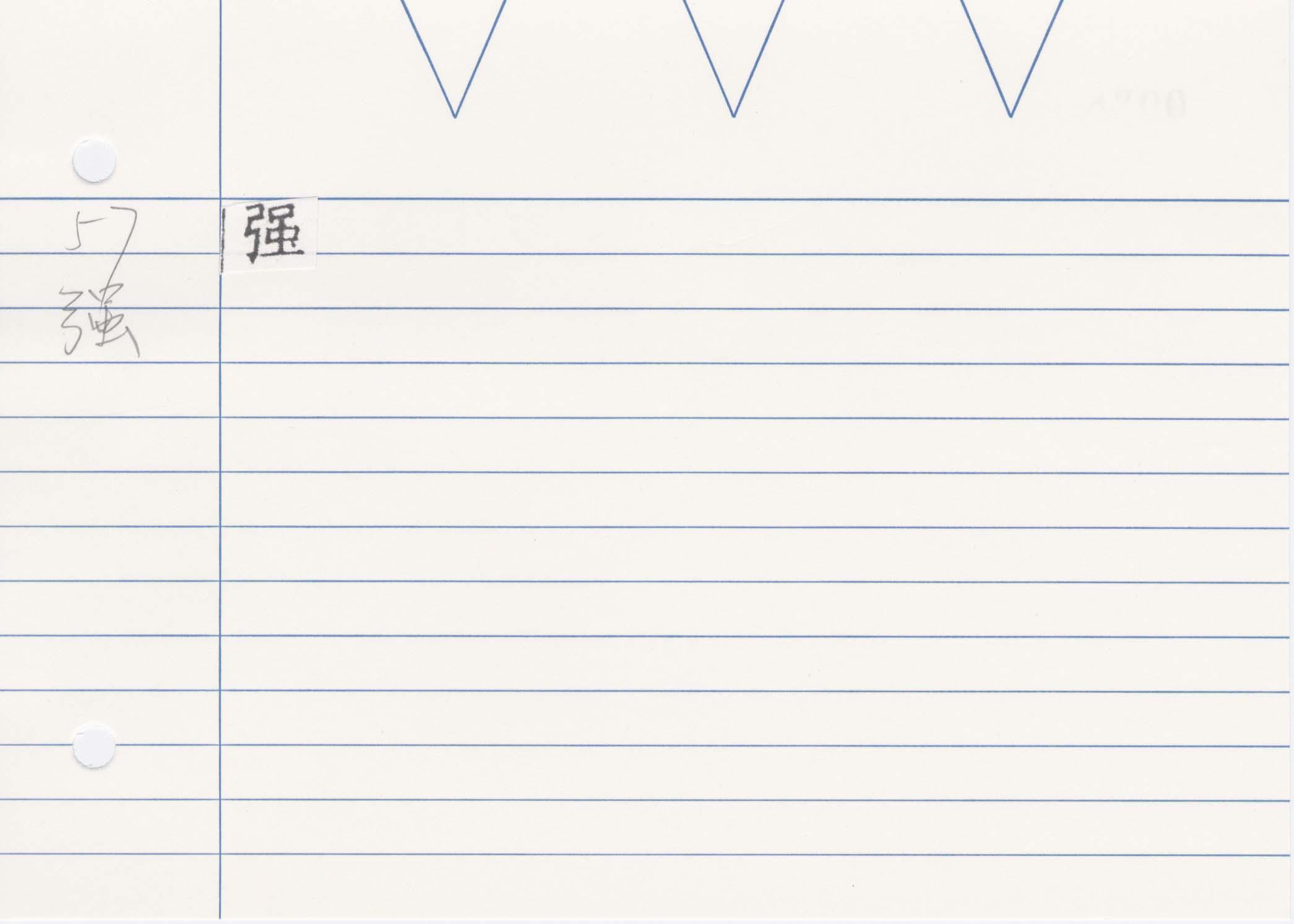 26_齊民要術卷五(高山寺本)/cards/0088.jpg