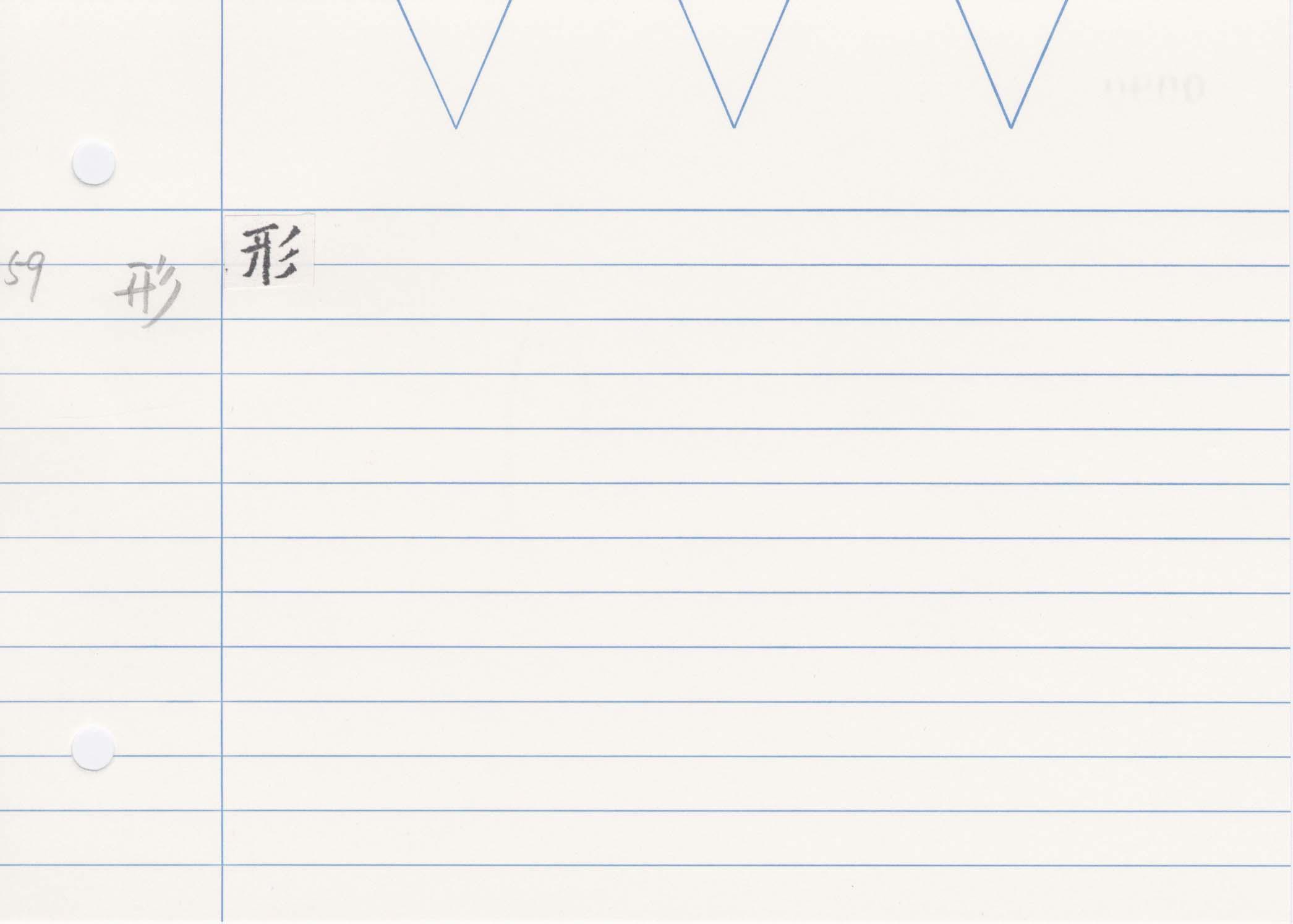 26_齊民要術卷五(高山寺本)/cards/0090.jpg