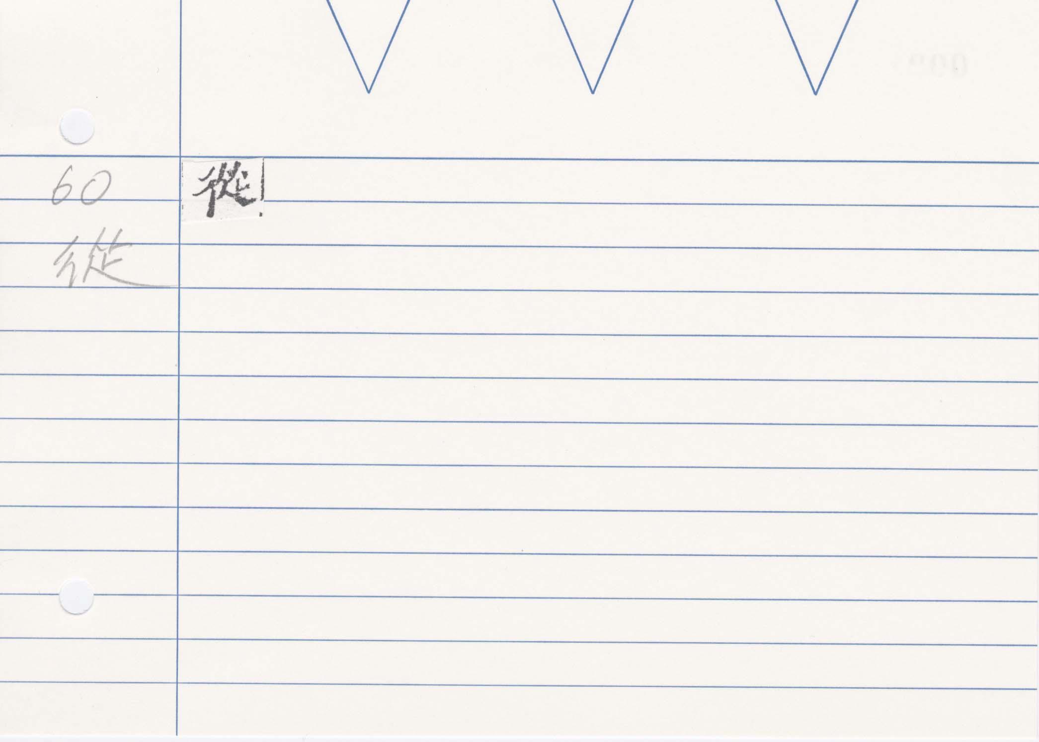 26_齊民要術卷五(高山寺本)/cards/0091.jpg