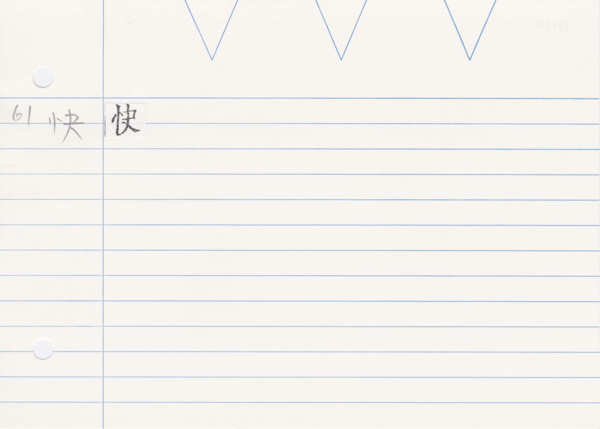 26_齊民要術卷五(高山寺本)/cards/0092.jpg