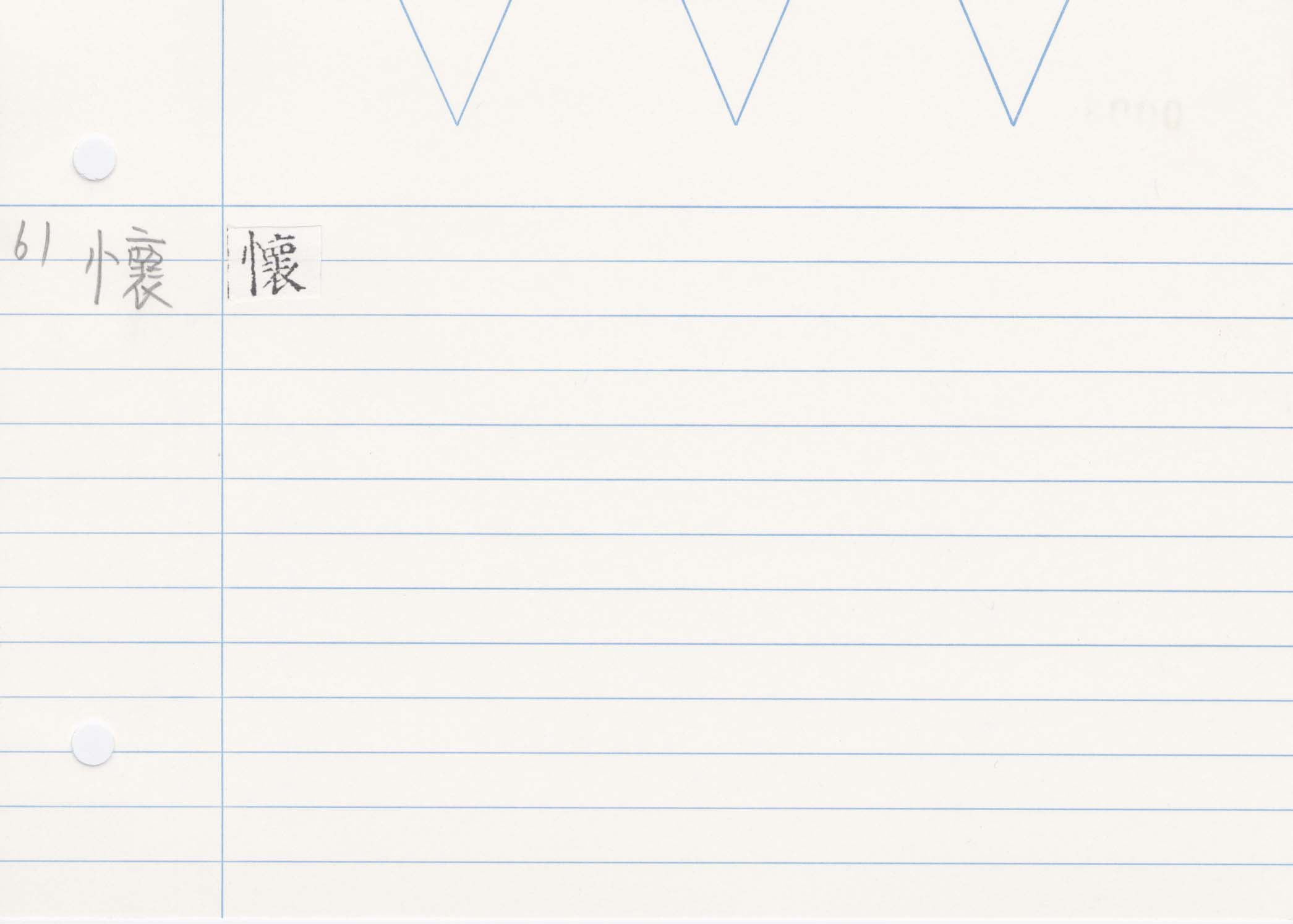 26_齊民要術卷五(高山寺本)/cards/0093.jpg