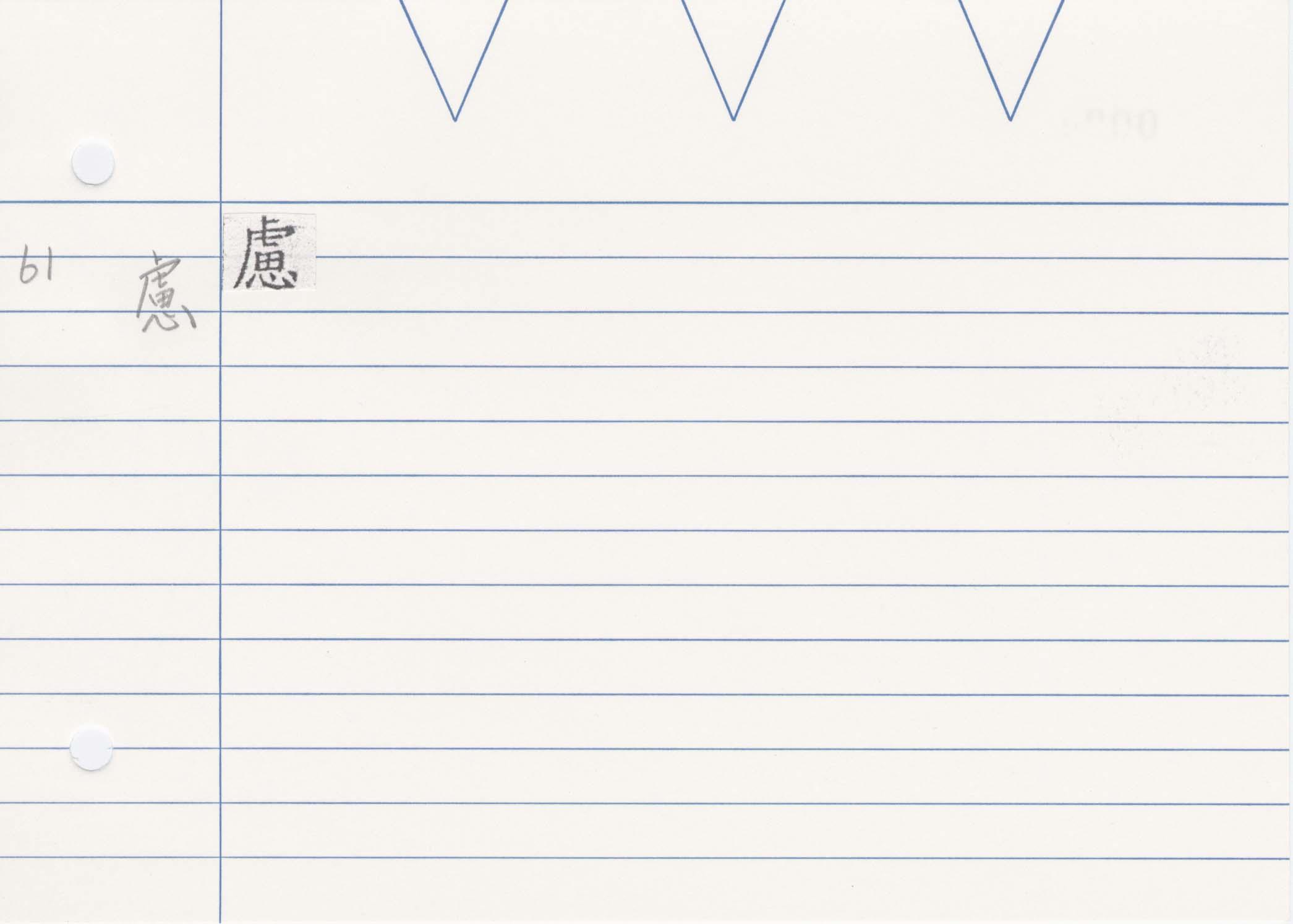 26_齊民要術卷五(高山寺本)/cards/0094.jpg