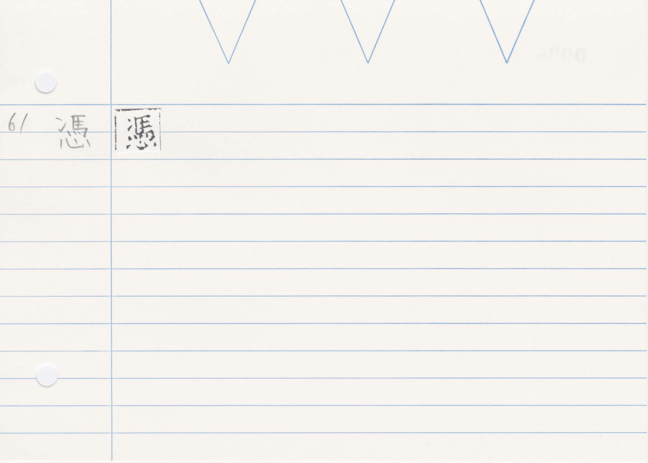 26_齊民要術卷五(高山寺本)/cards/0096.jpg