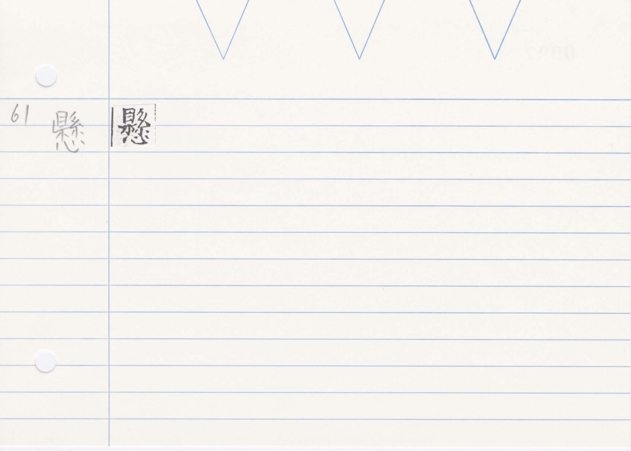 26_齊民要術卷五(高山寺本)/cards/0097.jpg