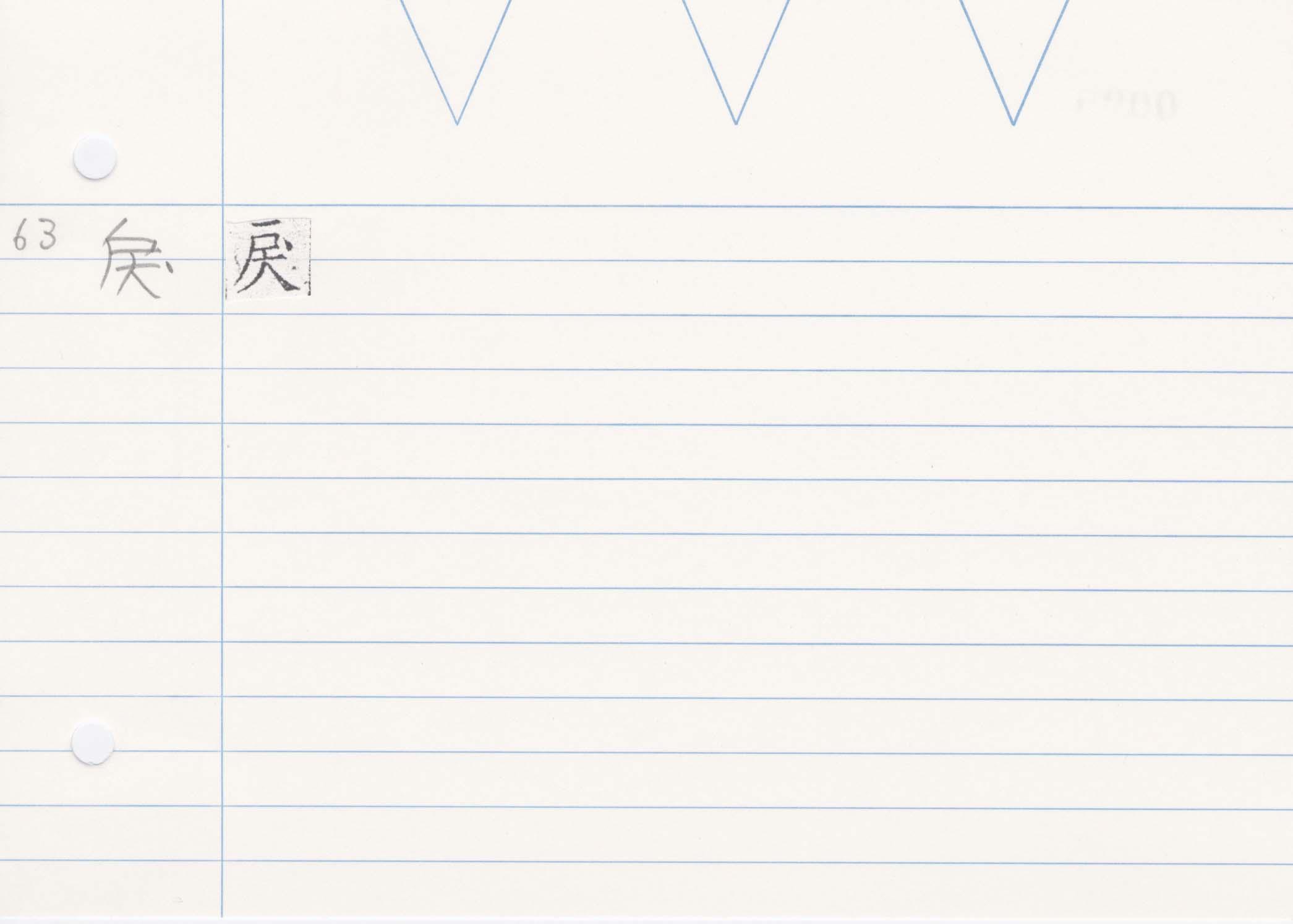 26_齊民要術卷五(高山寺本)/cards/0099.jpg