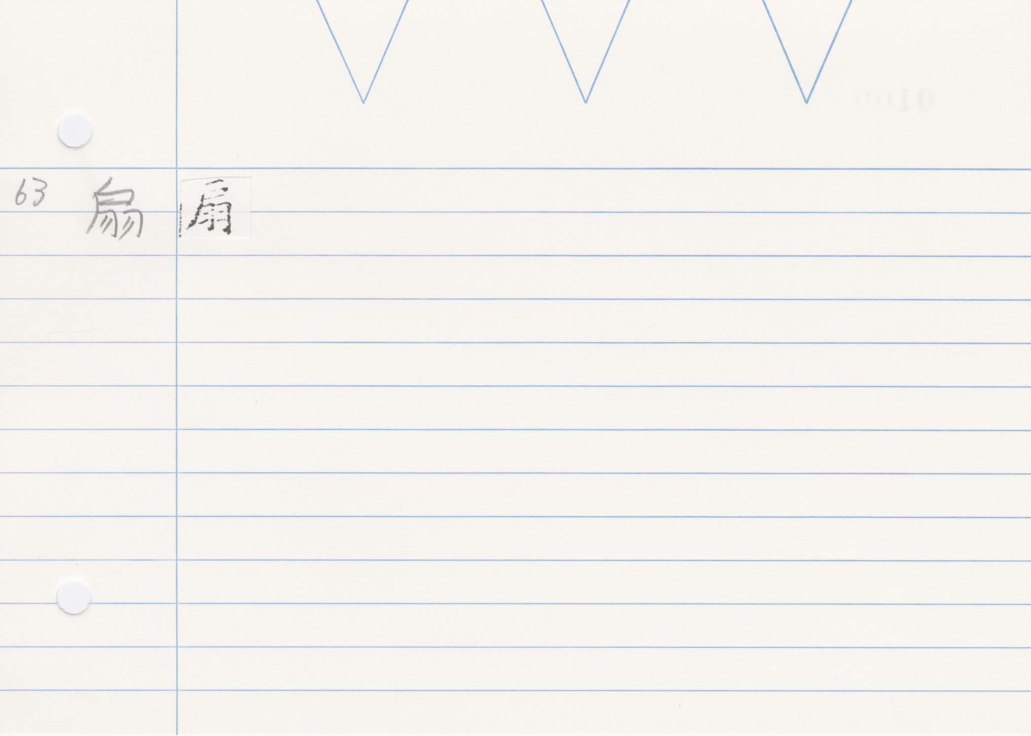 26_齊民要術卷五(高山寺本)/cards/0100.jpg