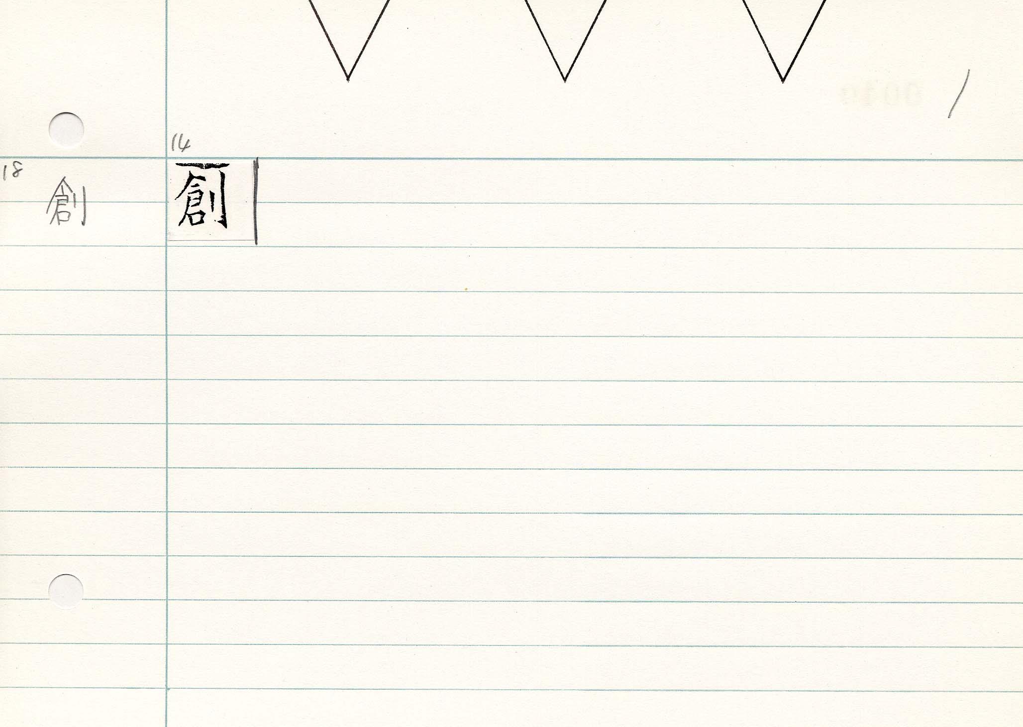 18_開成石經論語/cards/0040.jpg