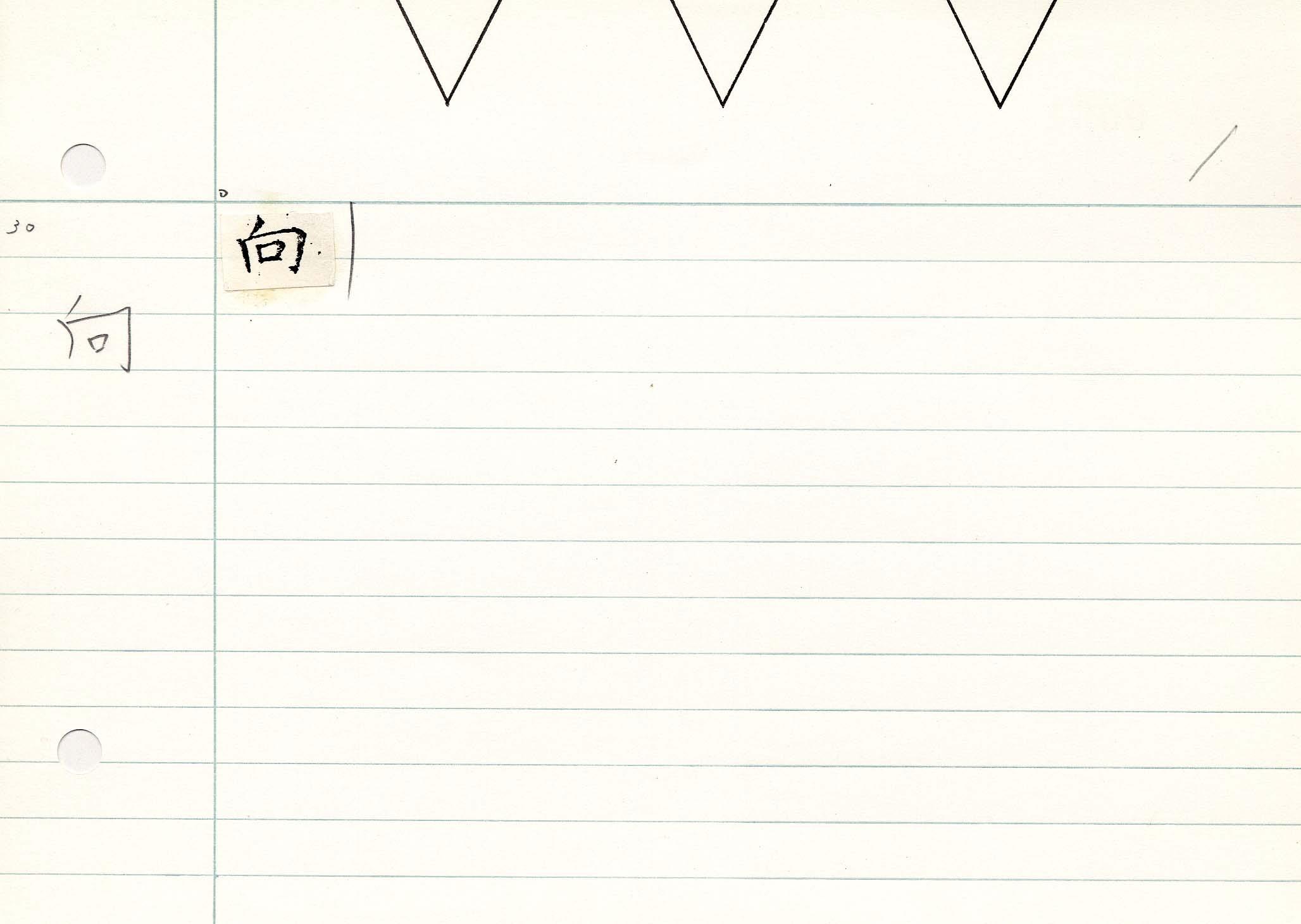 18_開成石經論語/cards/0061.jpg