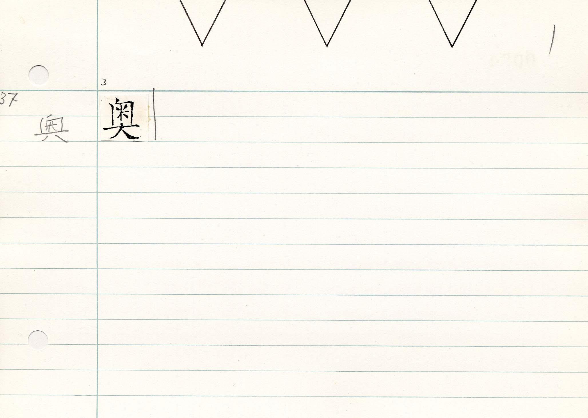 18_開成石經論語/cards/0084.jpg