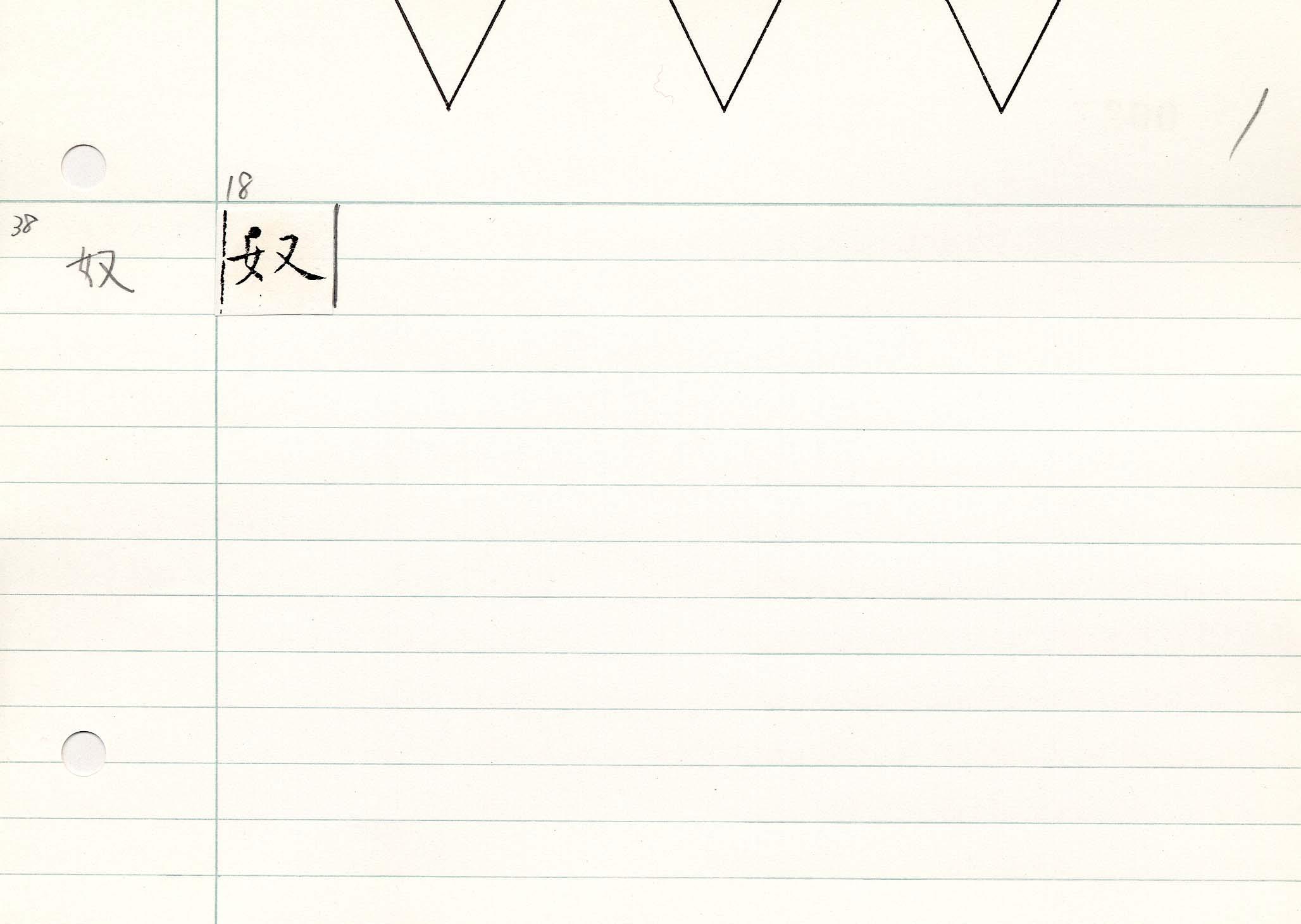 18_開成石經論語/cards/0087.jpg