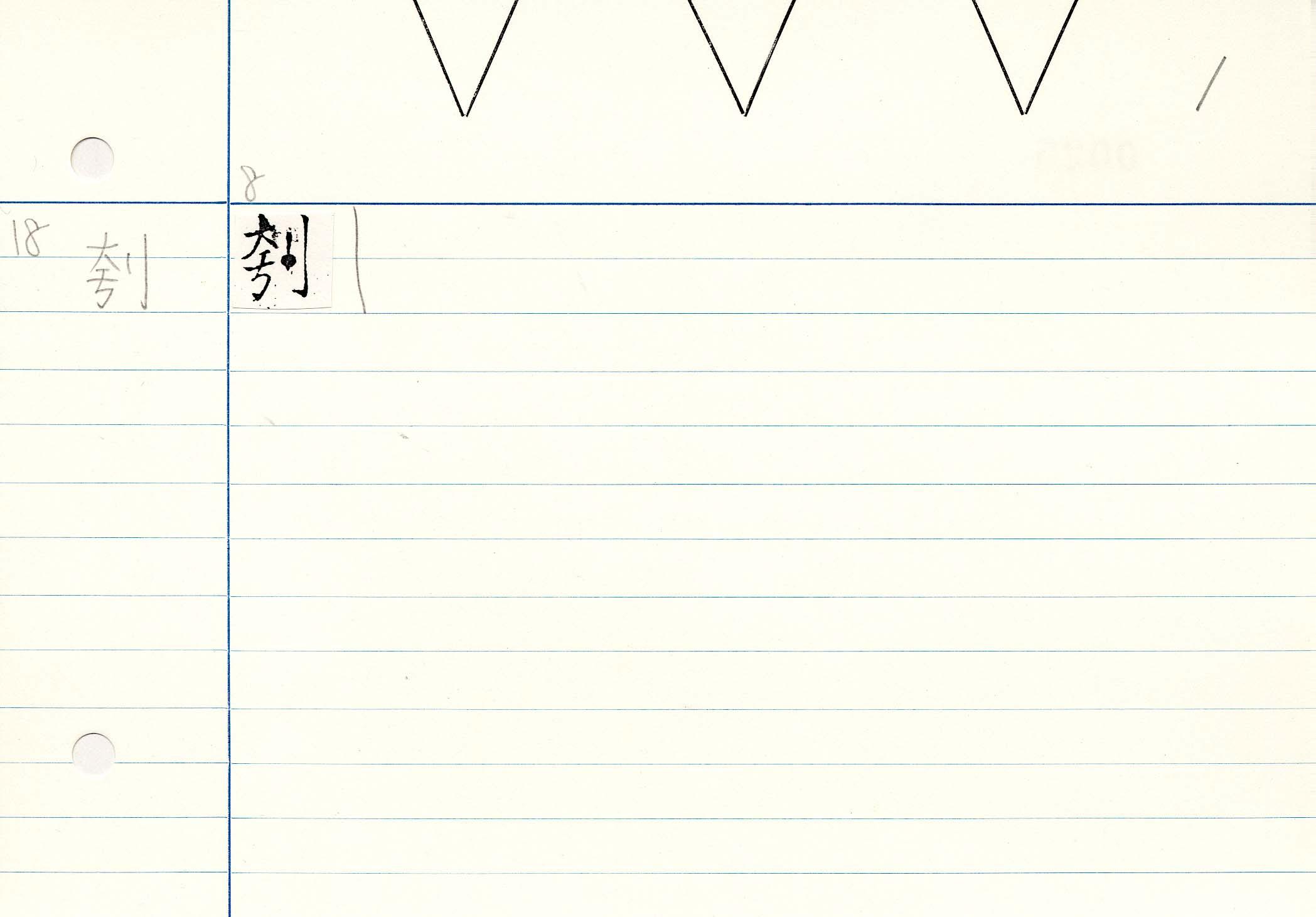 19_開成石經周易/cards/0025.jpg
