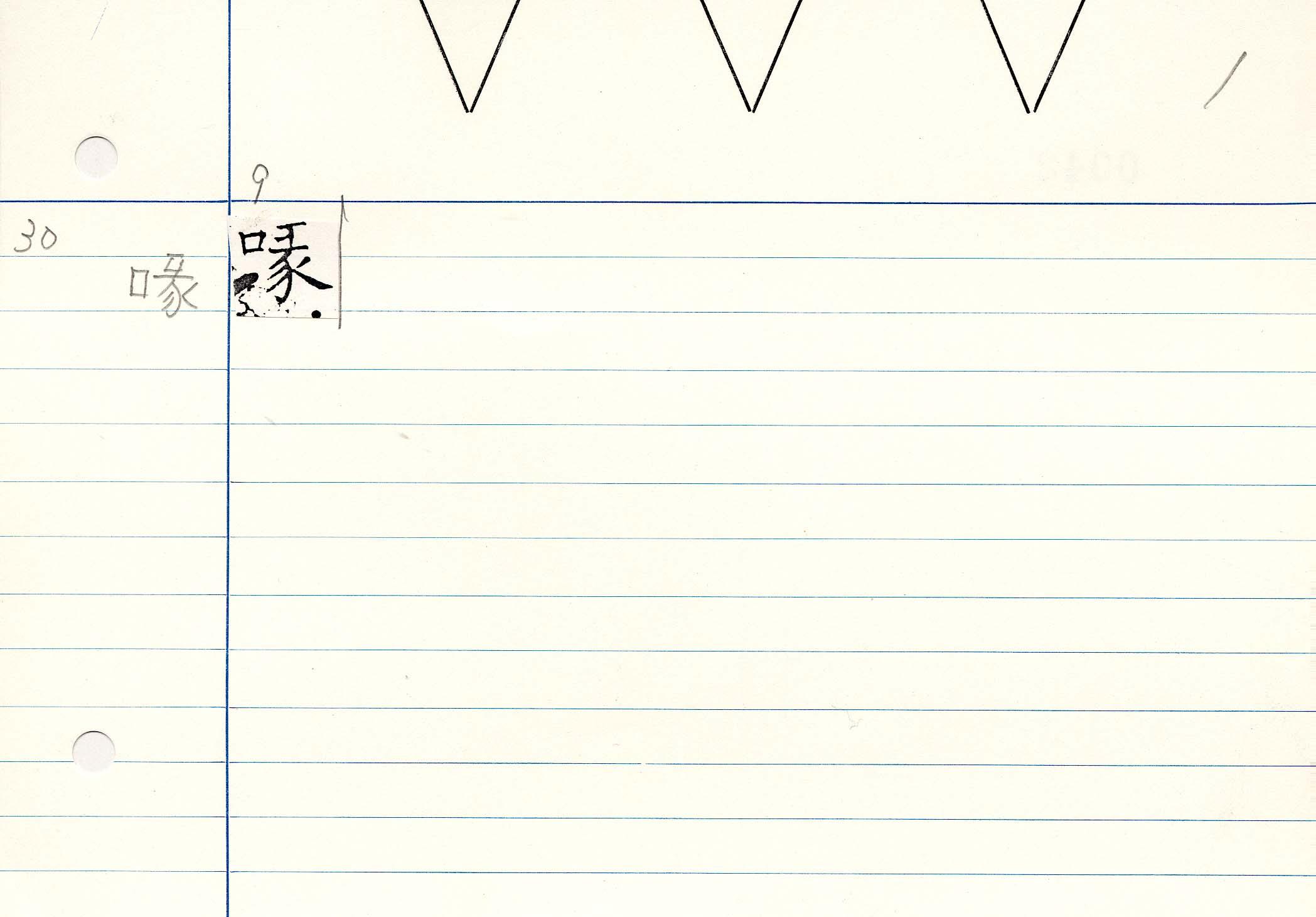 19_開成石經周易/cards/0042.jpg