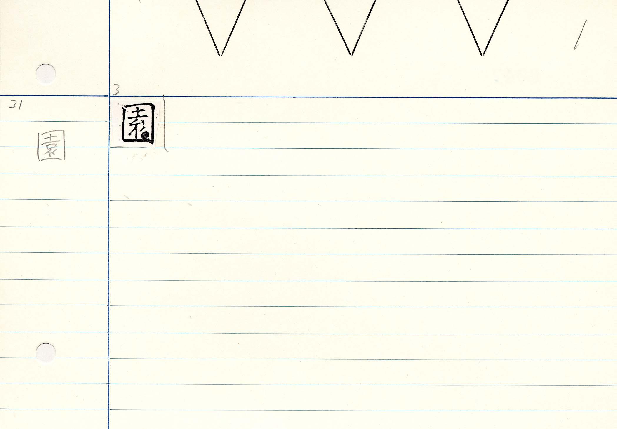 19_開成石經周易/cards/0047.jpg