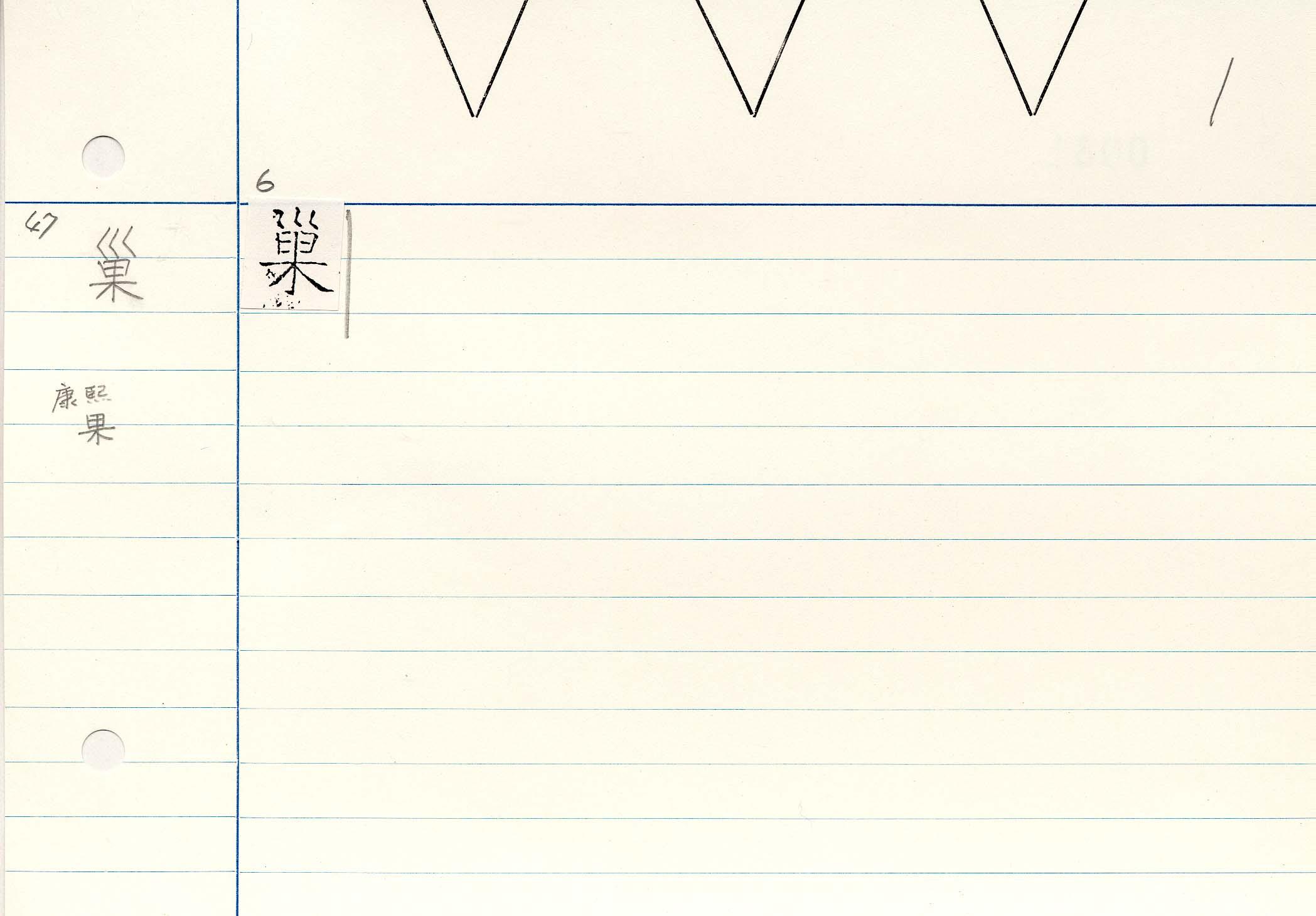 19_開成石經周易/cards/0081.jpg