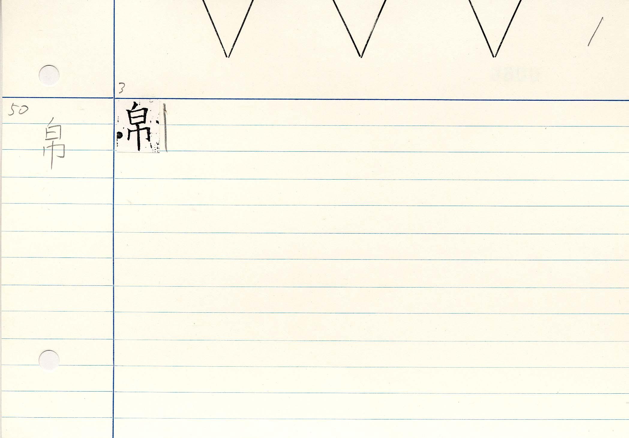 19_開成石經周易/cards/0086.jpg