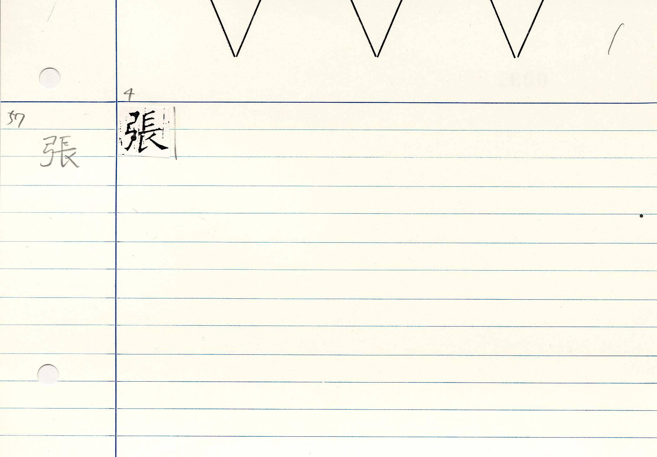 19_開成石經周易/cards/0091.jpg