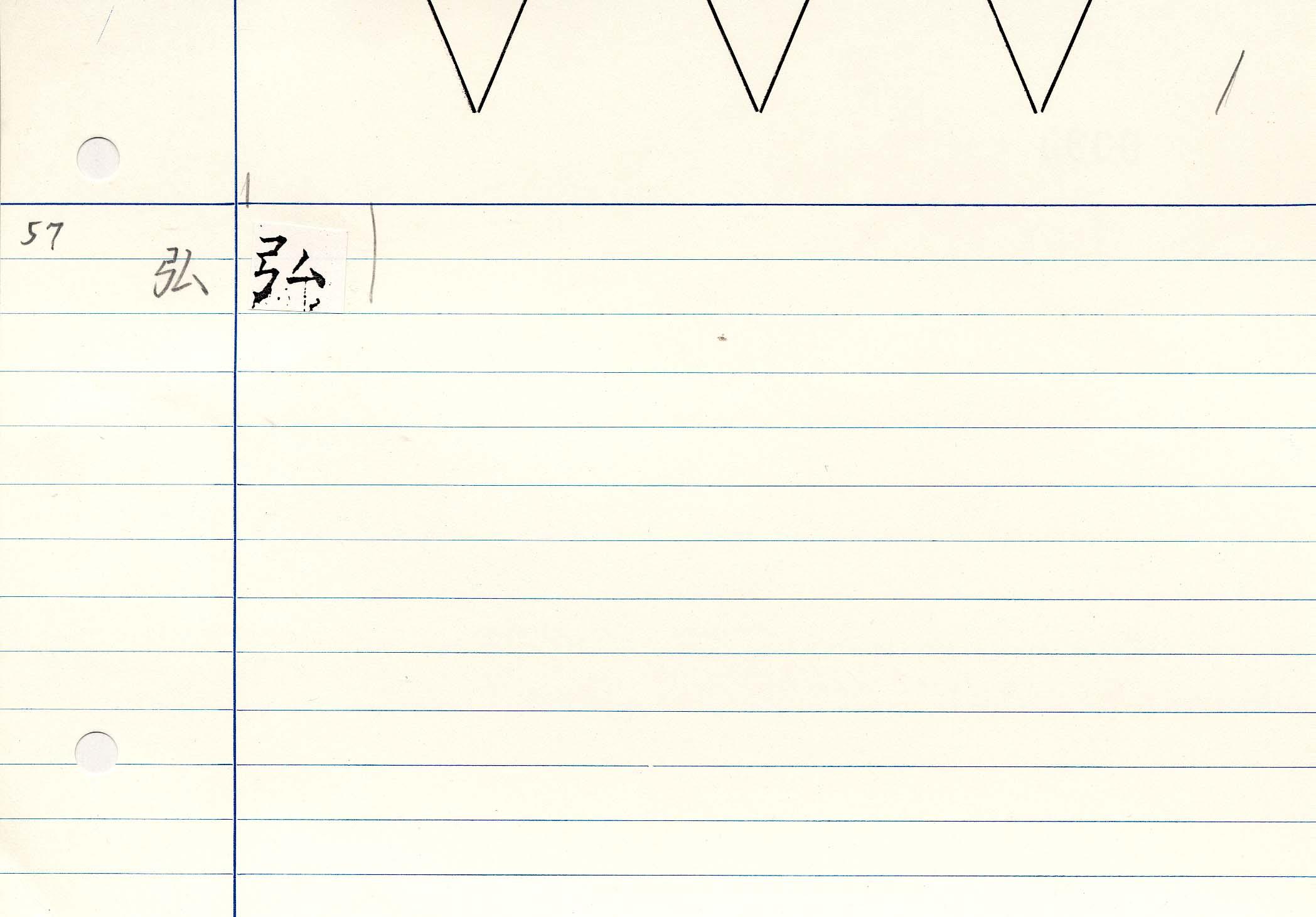 19_開成石經周易/cards/0093.jpg
