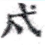 storage/app/images/01_khh/0075.png