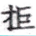 storage/app/images/01_khh/0078.png